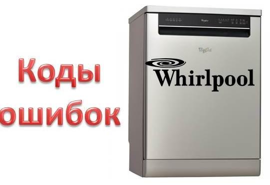 Коды ошибок посудомоечной машины Whirlpool
