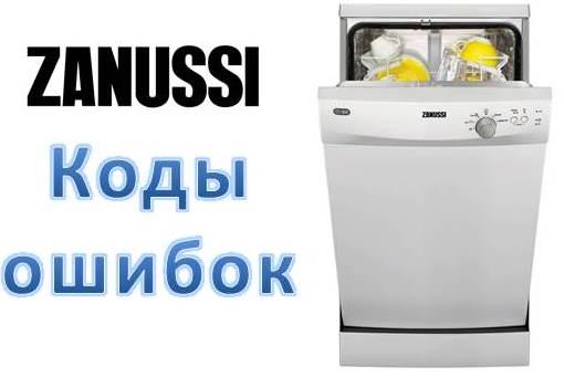Ошибки посудомоечных машин Занусси