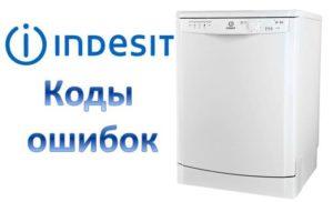 Ошибки посудомоечной машины Индезит