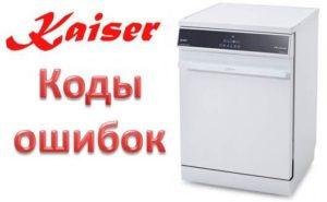 Ошибки посудомоечных машин Кайзер