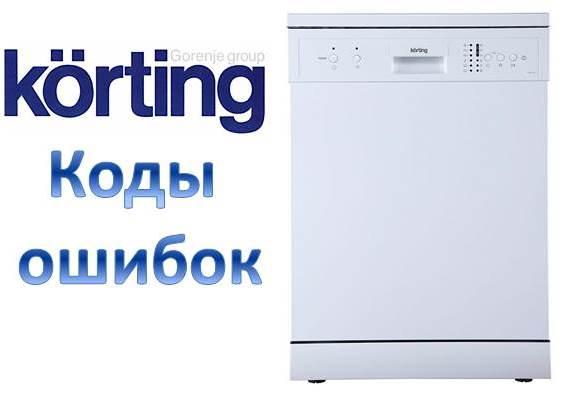Коды ошибок посудомоечных машин Кортинг
