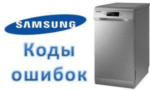 Ошибки посудомоечных машин Самсунг