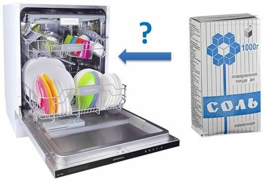 Можно ли использовать обычную соль для посудомоечной машины?