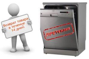 Как вернуть посудомоечную машину