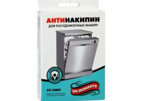 Антинакипин для посудомоек