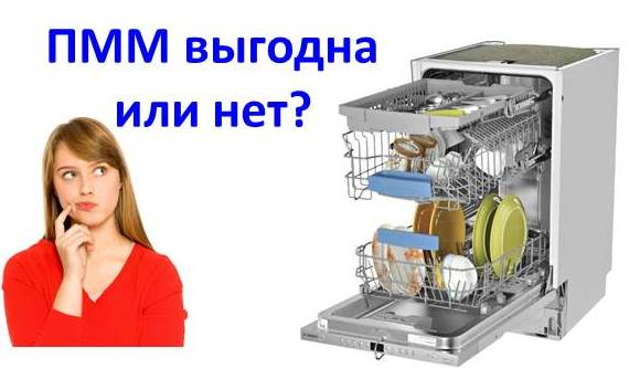 Посудомоечная машина выгодна или нет?