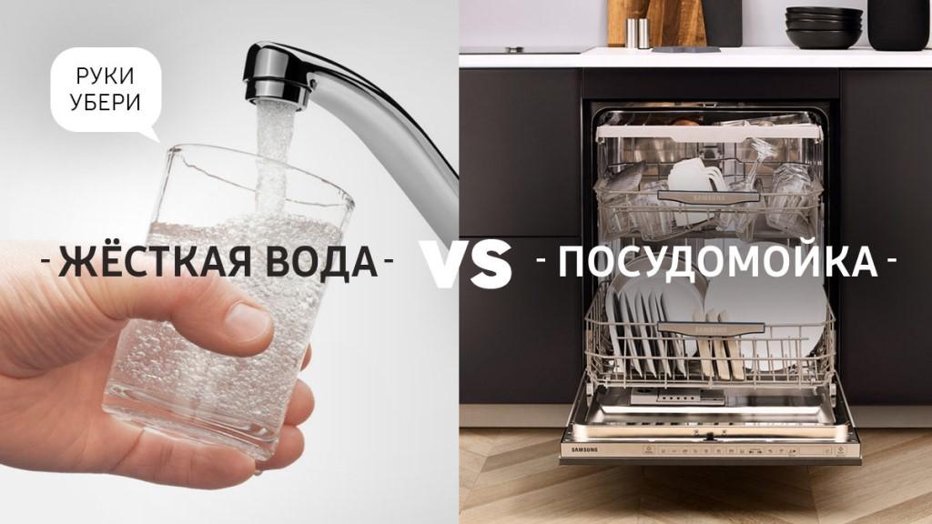 Уровень жесткости воды в Москве для посудомоечной машины