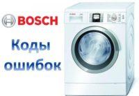 Коды ошибок стиральных машин Bosch Logixx 8