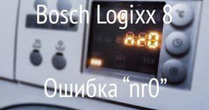 код ошибки 0 Бош