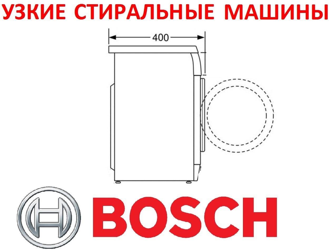 Узкие стиральные машины Бош с фронтальной загрузкой