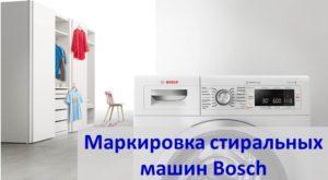 маркировка СМ Bosch