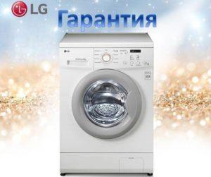 Гарантия на стиральные машины LG