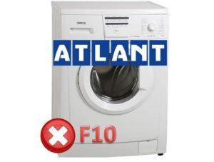Ошибка F10 на стиральной машине Атлант