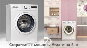 Обзор стиральных машин Атлант на 5 кг