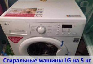 Обзор стиральных машин LG на 5 кг белья