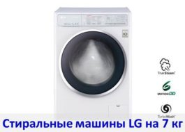 Обзор стиральных машин LG на 7 кг белья