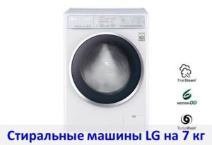СМ LG на 7 кг