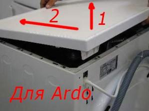 крышка СМ Ардо