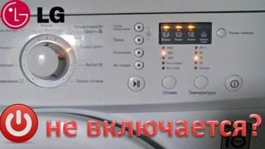 Не включается стиральная машина LG