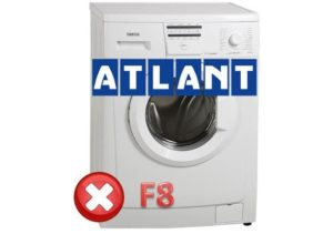 ошибка F8 у СМ Атлант