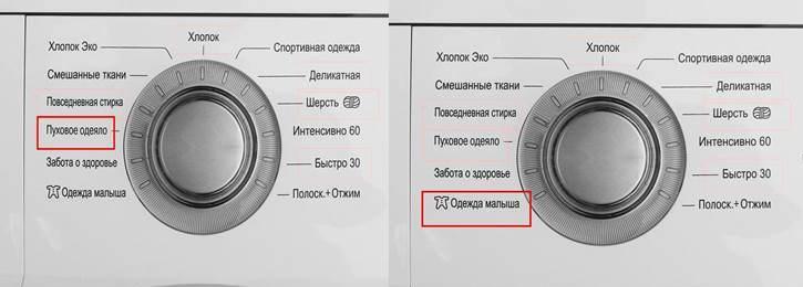 режимы стирки СМ LG_3