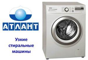 Узкие стиральные машины Атлант