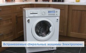 Встраиваемые стиральные машины Электролюкс