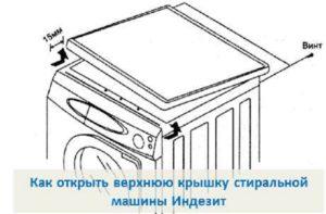 Как открыть верхнюю крышку стиральной машины Индезит