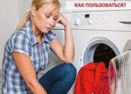 Как пользоваться стиральной машиной Канди