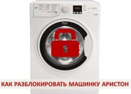 Как разблокировать стиральную машину Аристон