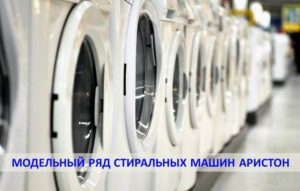Модельный ряд стиральных машин Ariston