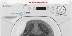 Не включается стиральная машина Канди