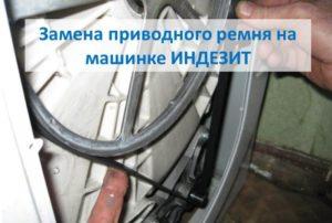 замена приводного ремня на машинке Индезит