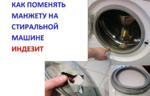 как заменить манжету на стиральной машине Индезит