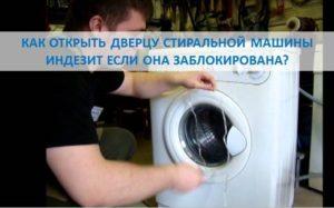 как открыть дверцу стиральной машины Индезит если она заблокирована