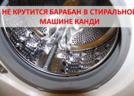 Не крутится барабан в стиральной машине Candy