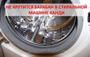 не крутится барабан в стиральной машине Канди