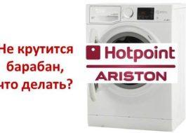 Стиральная машина Аристон не крутит барабан