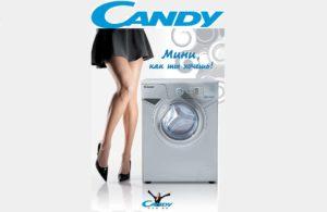 обзор компактных стиральных машин Канди