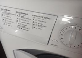 Режимы стирки и программы у стиральной машины Аристон