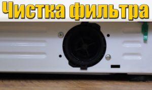 Чистка фильтра в стиральной машине Ariston