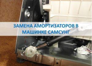 Замена амортизаторов в машинке Самсунг