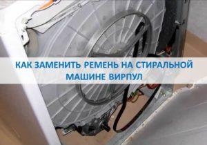 Как заменить ремень на стиральной машине Вирпул