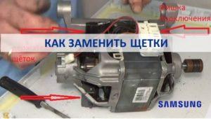 Как заменить щетки на стиральной машине Самсунг