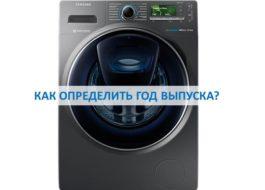 Как определить год выпуска стиральной машины Самсунг