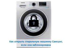 Как открыть стиральную машинку Самсунг, если она заблокирована