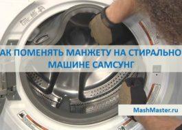 Как поменять манжету на стиральной машине Самсунг