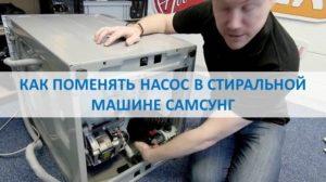 Как поменять насос в стиральной машине Самсунг