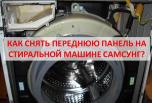 Как снять переднюю панель на стиральной машине Самсунг