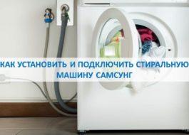 Как установить и подключить стиральную машину Самсунг